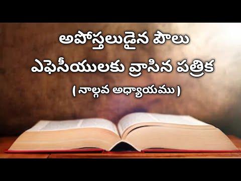 Telugu Audio Bible The Book Of Ephesians 4th chapter | ఎఫెసీయులకు వ్రాసిన పత్రిక నాల్గవ అధ్యాయం