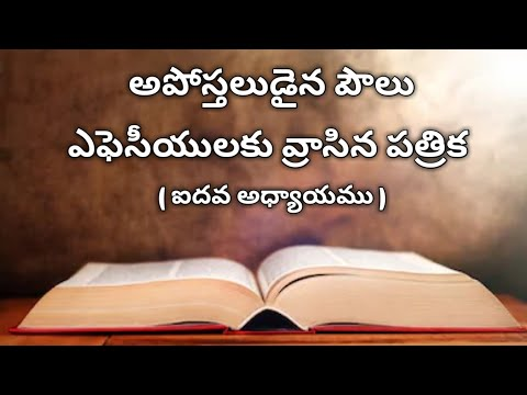 Telugu Audio Bible The Book Of Ephesians 5th chapter | ఎఫెసీయులకు వ్రాసిన పత్రిక ఐదవ అధ్యాయం