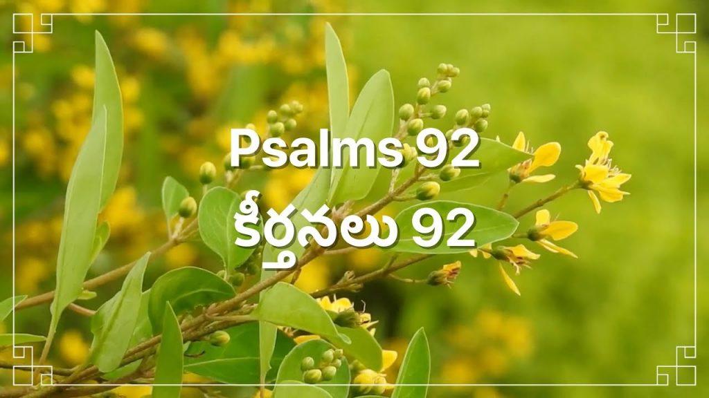 Telugu Bible |  Audio | Psalm 92 | పరిశుద్ధ గ్రంథము | కీర్తనలు 92 | Sravanthi Samson | Sunil Solomon
