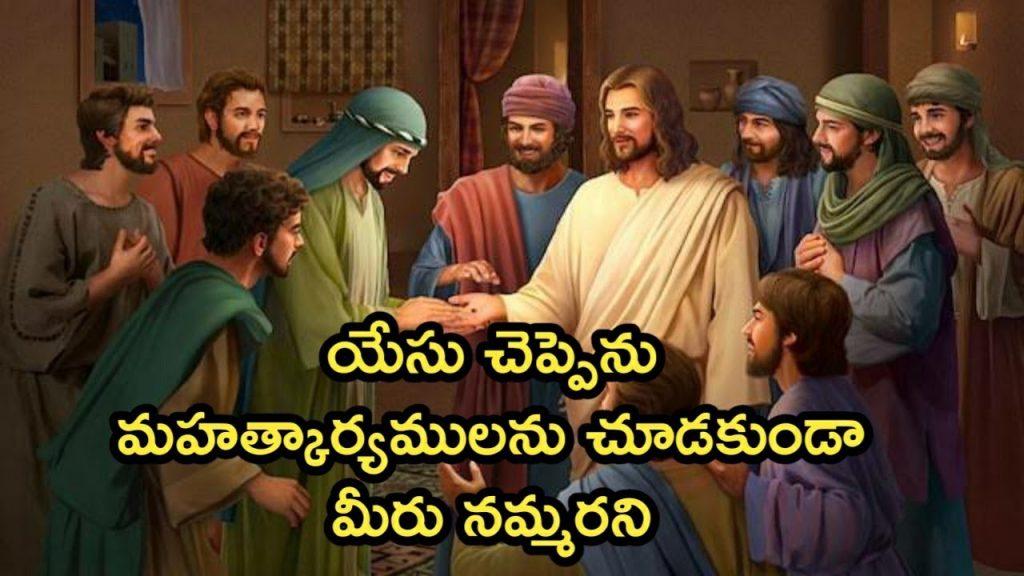 Telugu Bible Stories-మహత్కార్యములను చూడకుంటే మీరు నమ్మరు