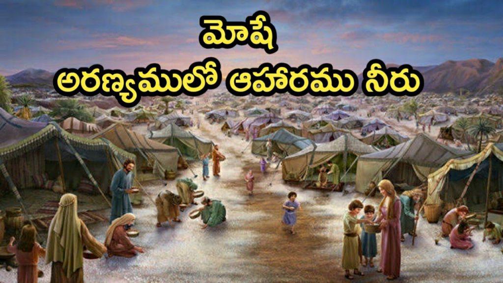 Telugu Bible Stories-మోషే అరణ్యములో ఆహారము నీరు