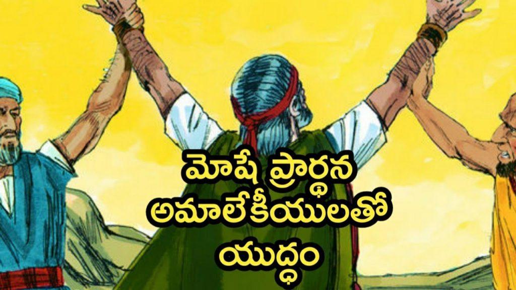 Telugu Bible Stories-మోషే ప్రార్థన-అమాలేకీయులతో యుద్ధం