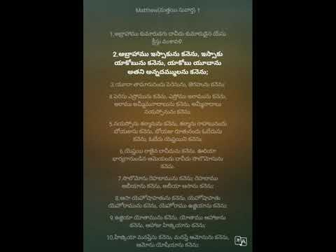 Telugu Bible,New Testament,Matthew Chapter-1, తెలుగు బైబిల్,క్రొత్త నిబంధన,మత్తయి సువార్త అధ్యాయము-1