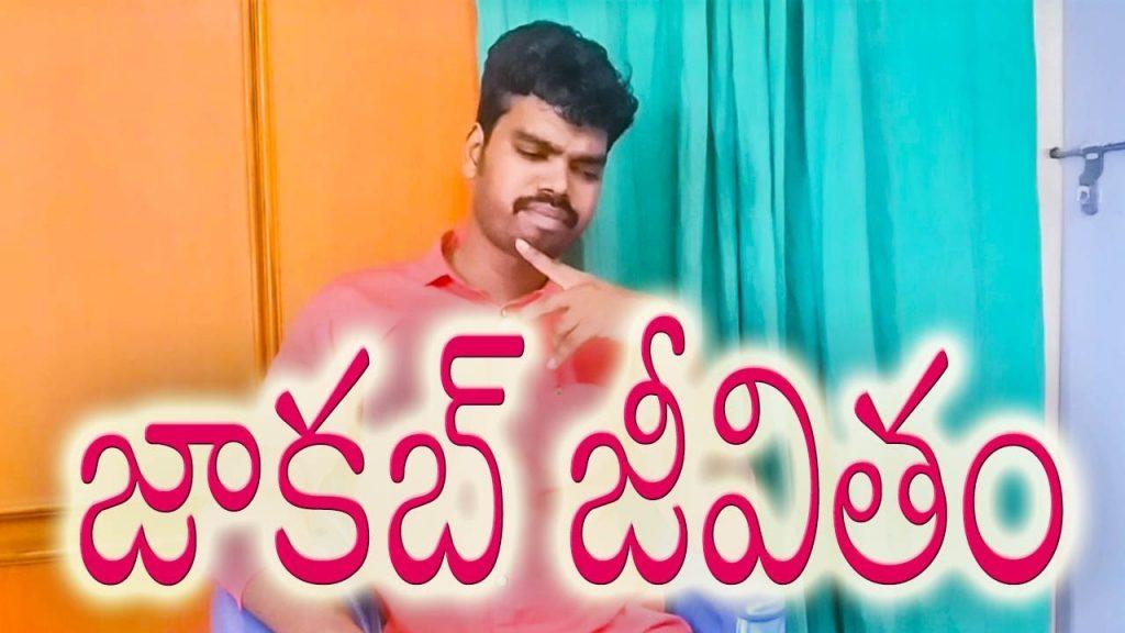 Telugu Christian Short Film new||2020||Pauljacob