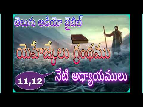 Telugu audio Bible యెహేజ్కేలు గ్రంథము తెలుగు ఆడియో బైబిల్ నేటి అధ్యాయములు
