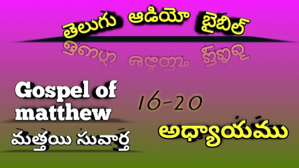 Telugu audio bible, మత్తయి సువార్త 16-20 ఆధ్యాయములు