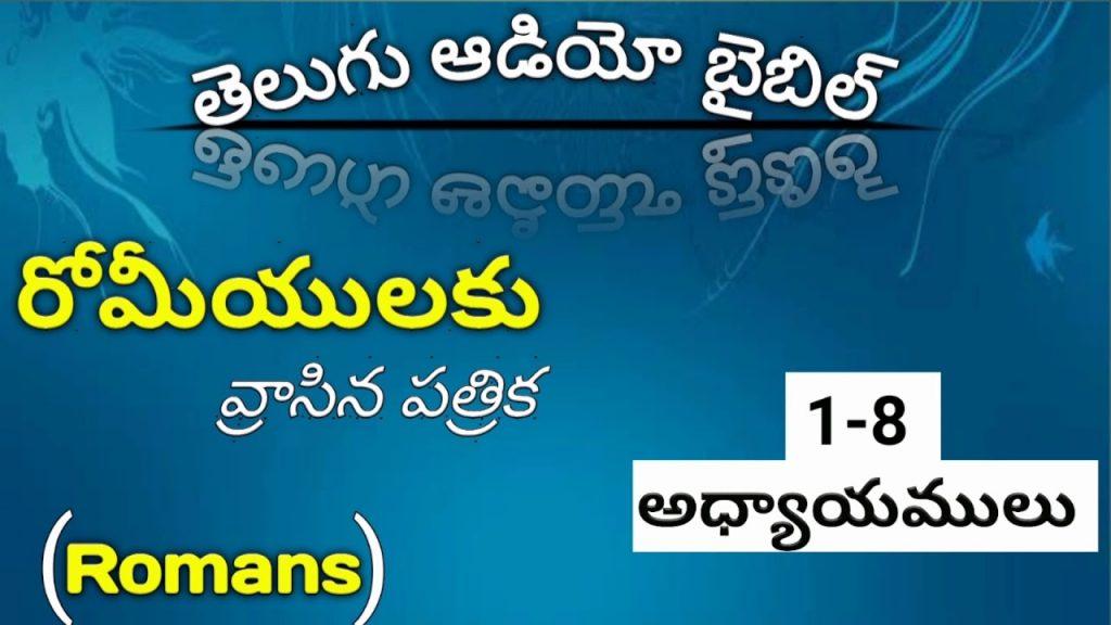 Telugu audio bible, రోమీయులకు వ్రాసిన పత్రిక 1-8అధ్యాయములు.