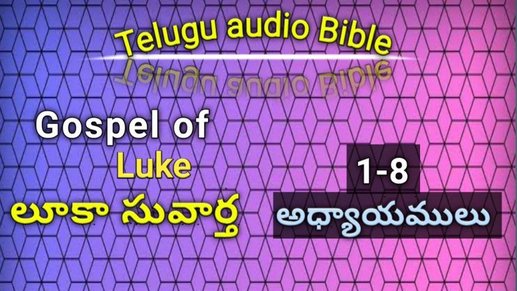 Telugu audio bible, లూకా సువార్త 1-8 అధ్యాయములు