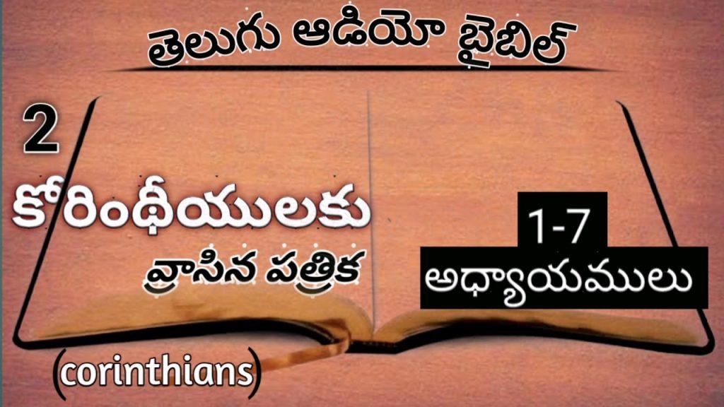 Telugu audio bible, 2-కోరింథీయులకు వ్రాసిన పత్రిక 1-7అధ్యాయములు.