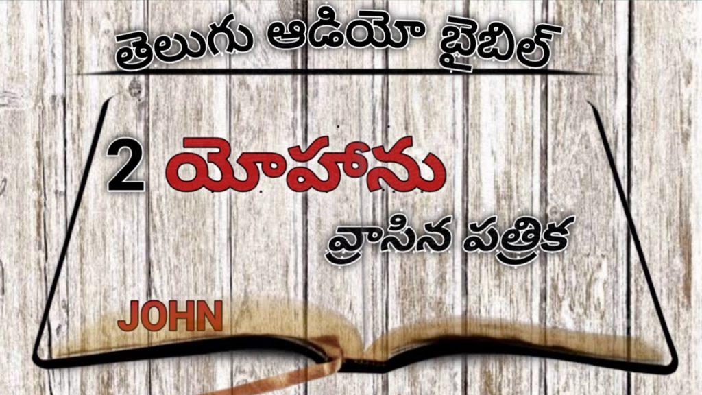 Telugu audio bible,  2-యోహాను వ్రాసిన పత్రిక