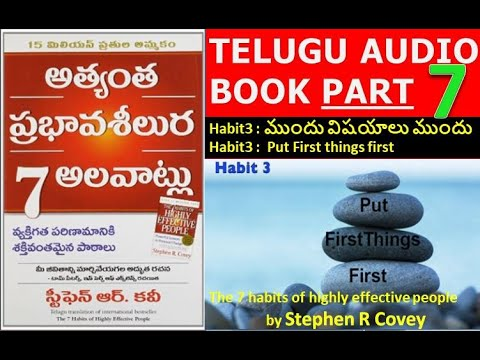 Telugu audio book full length |The 7 habits of Highly effective people | PART 7 | STEPHEN R COVEY