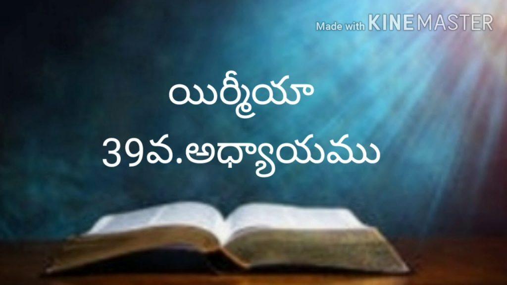 Telugu bible audio (యిర్మీయా 39వ.అధ్యాయము)