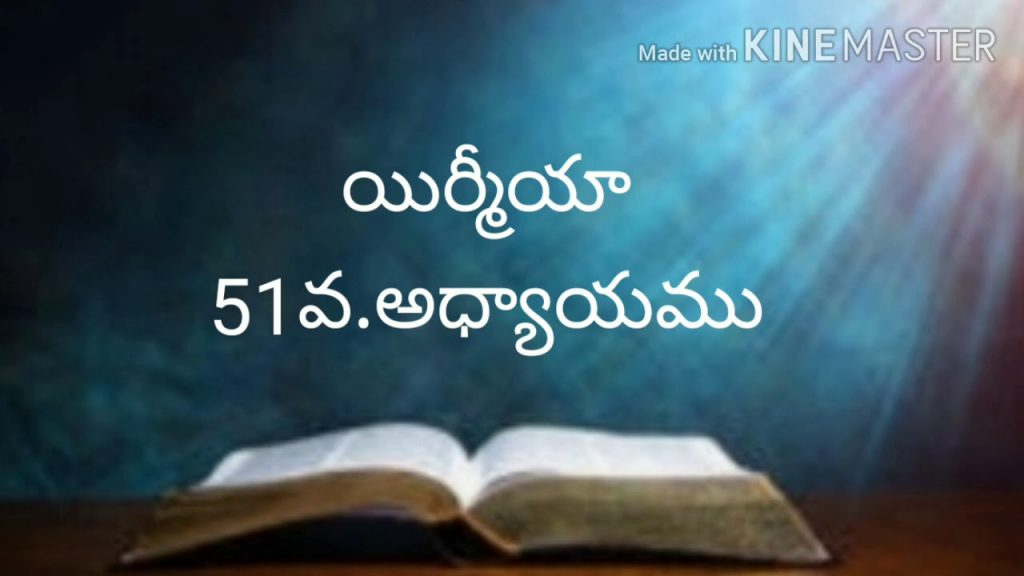 Telugu bible audio (యిర్మీయా 51వ.అధ్యాయము)