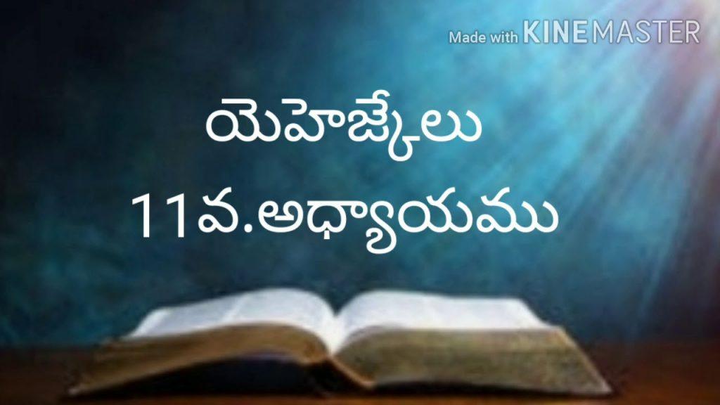 Telugu bible audio (యెహెజ్కేలు11వ.అధ్యాయము)