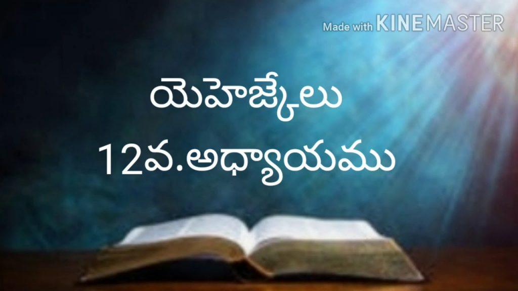 Telugu bible audio (యెహెజ్కేలు12వ.అధ్యాయము)