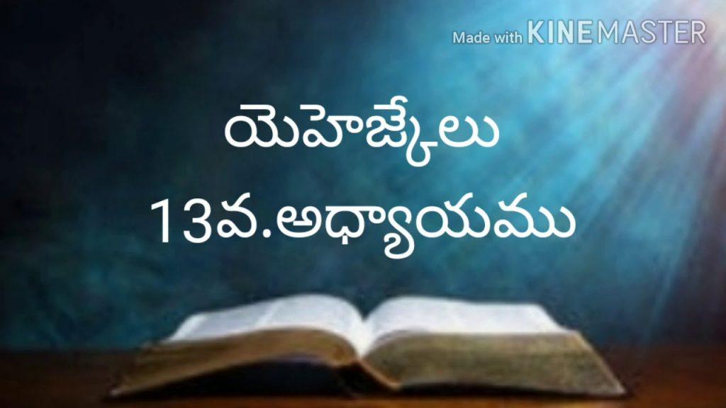 Telugu bible audio (యెహెజ్కేలు13వ.అధ్యాయము)
