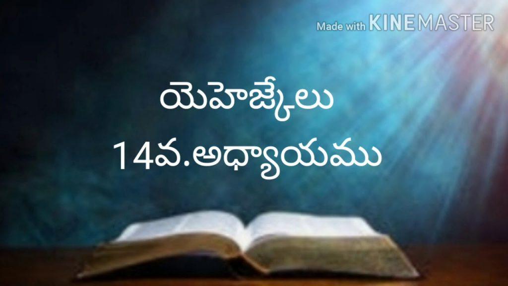 Telugu bible audio (యెహెజ్కేలు14వ.అధ్యాయము)