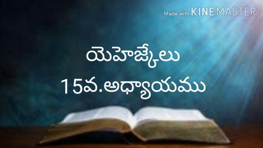 Telugu bible audio (యెహెజ్కేలు15వ.అధ్యాయము)