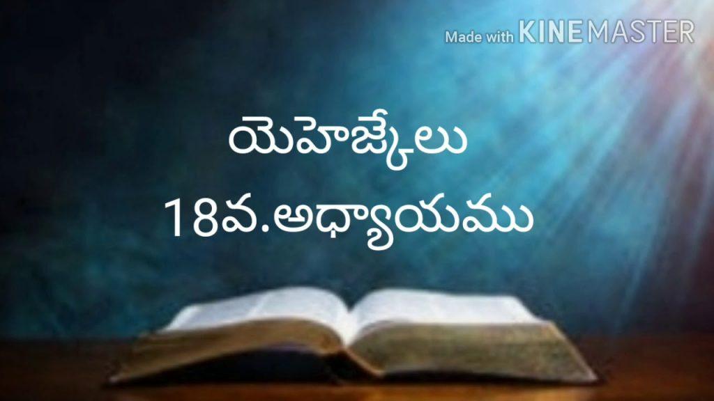 Telugu bible audio (యెహెజ్కేలు18వ.అధ్యాయము)