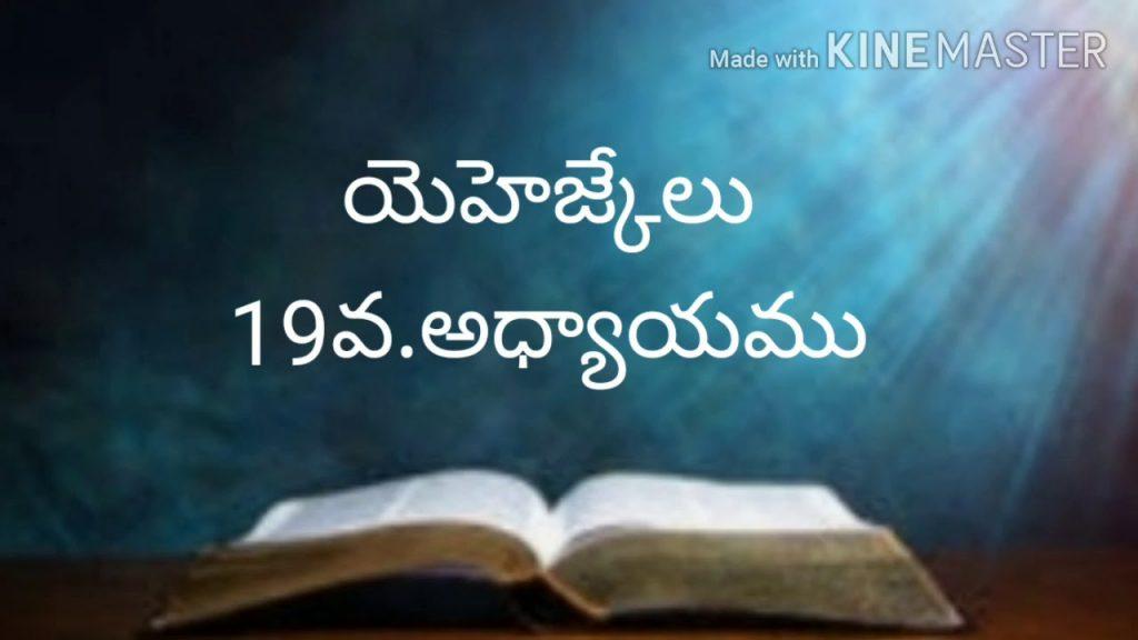 Telugu bible audio (యెహెజ్కేలు19వ.అధ్యాయము)