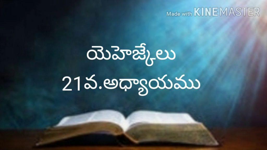 Telugu bible audio (యెహెజ్కేలు21వ.అధ్యాయము)