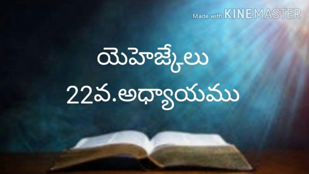 Telugu bible audio (యెహెజ్కేలు22వ.అధ్యాయము)