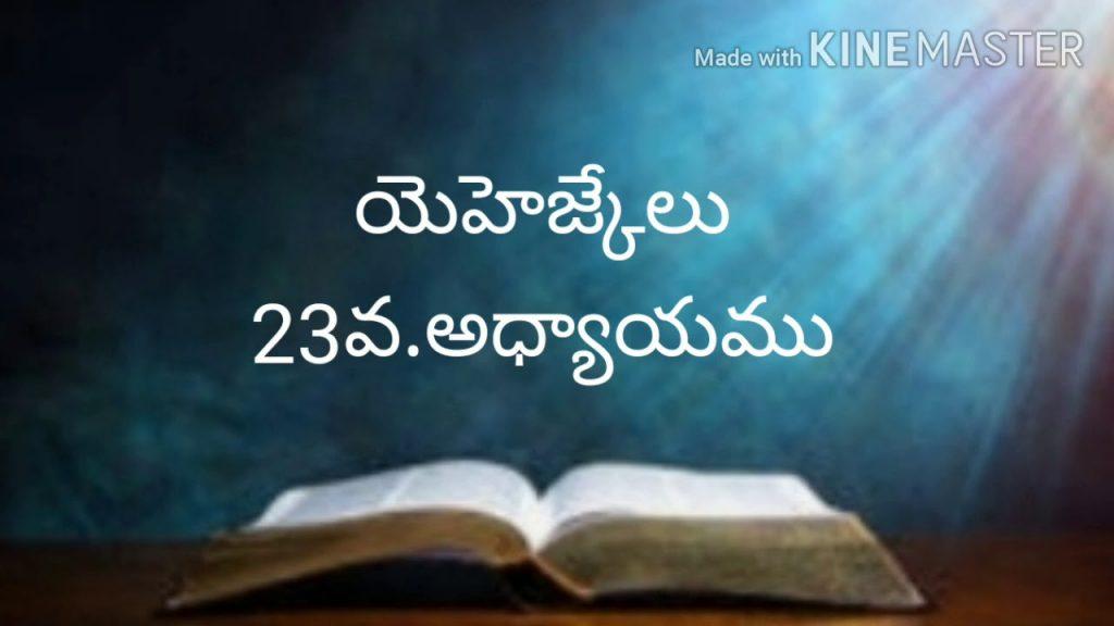 Telugu bible audio (యెహెజ్కేలు23వ.అధ్యాయము)