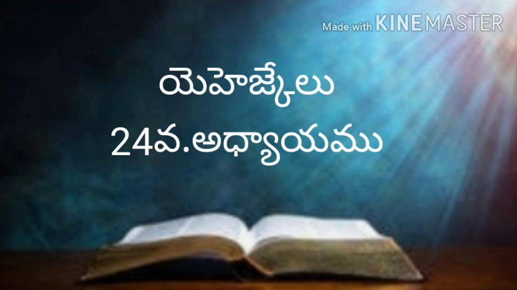 Telugu bible audio (యెహెజ్కేలు24వ.అధ్యాయము)