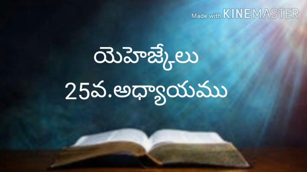Telugu bible audio (యెహెజ్కేలు25వ.అధ్యాయము)
