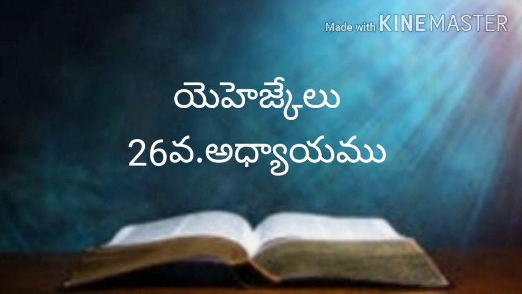 Telugu bible audio (యెహెజ్కేలు26వ.అధ్యాయము)