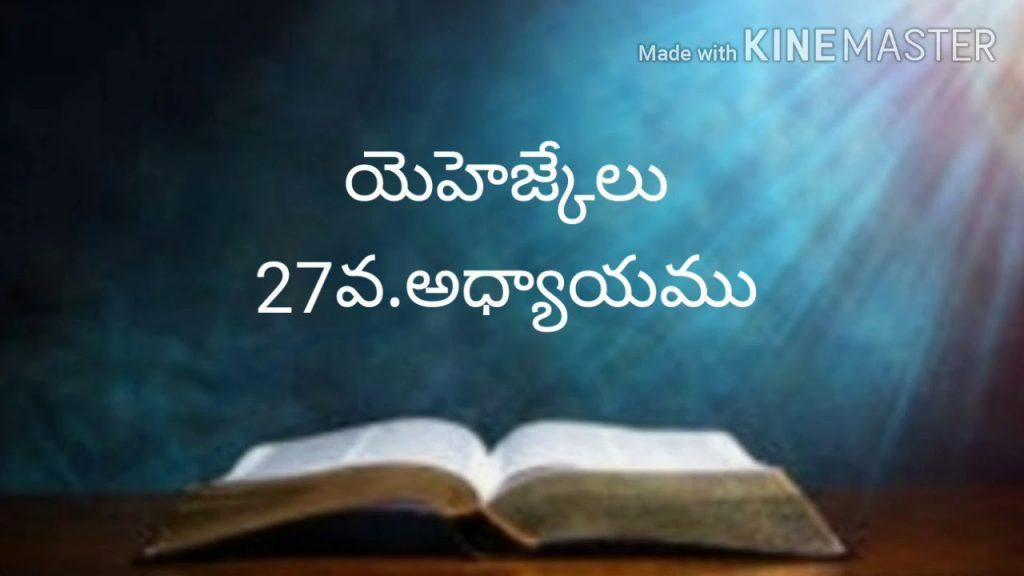 Telugu bible audio (యెహెజ్కేలు27వ.అధ్యాయము)