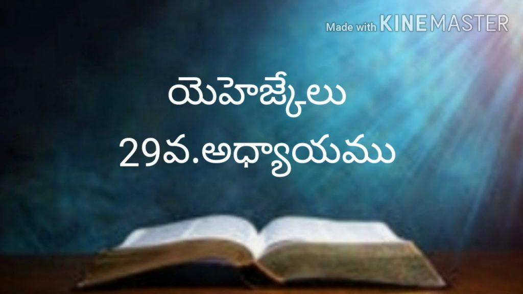 Telugu bible audio (యెహెజ్కేలు29వ.అధ్యాయము)