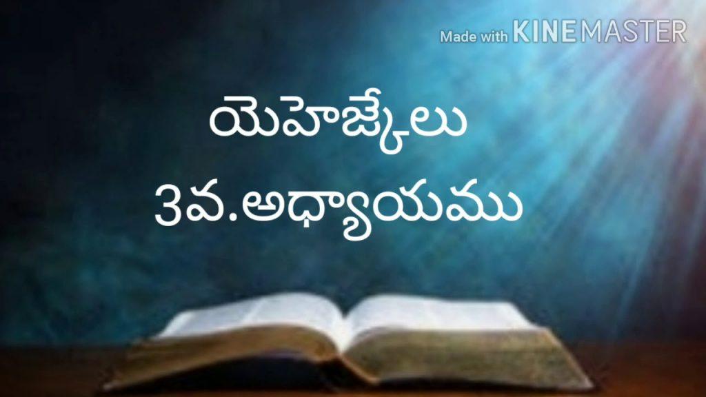 Telugu bible audio (యెహెజ్కేలు3వ.అధ్యాయము)