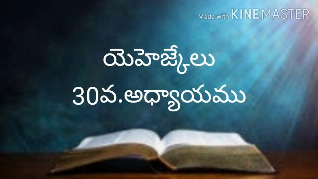 Telugu bible audio (యెహెజ్కేలు30వ.అధ్యాయము)