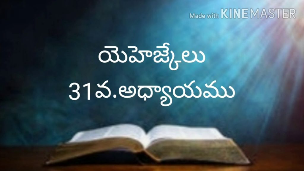 Telugu bible audio (యెహెజ్కేలు31వ.అధ్యాయము)