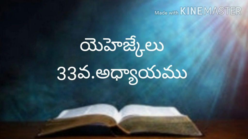 Telugu bible audio (యెహెజ్కేలు33వ.అధ్యాయము)