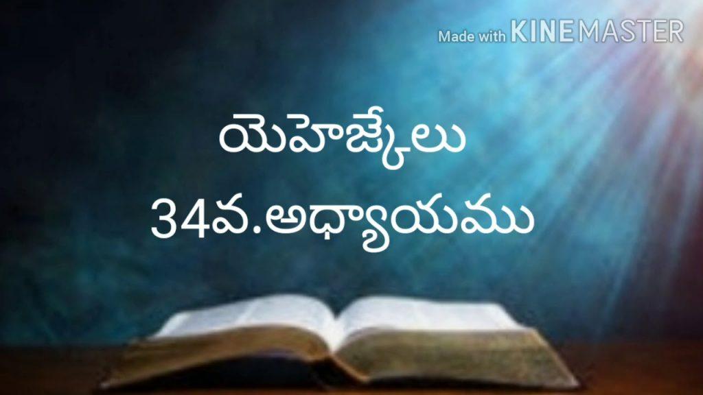 Telugu bible audio (యెహెజ్కేలు34వ.అధ్యాయము)
