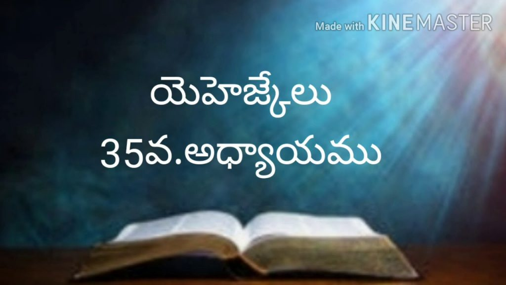 Telugu bible audio (యెహెజ్కేలు35వ.అధ్యాయము)