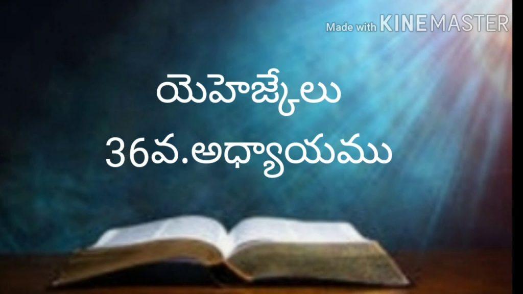 Telugu bible audio (యెహెజ్కేలు36వ.అధ్యాయము)
