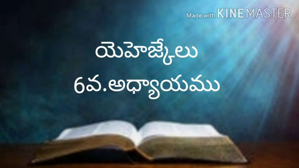 Telugu bible audio (యెహెజ్కేలు6వ.అధ్యాయము)
