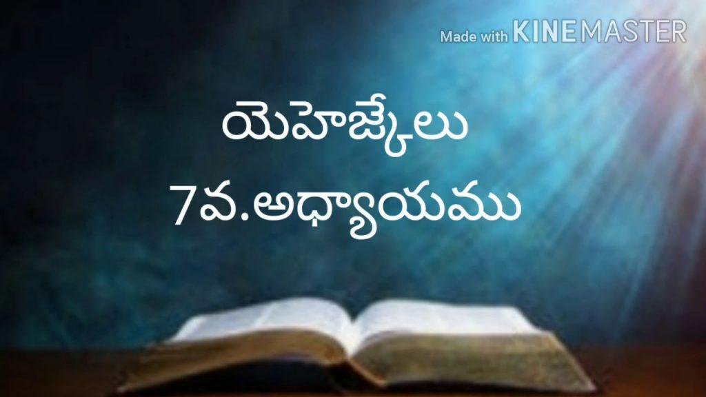 Telugu bible audio (యెహెజ్కేలు7వ.అధ్యాయము)