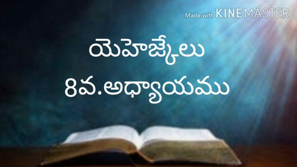 Telugu bible audio (యెహెజ్కేలు8వ.అధ్యాయము)