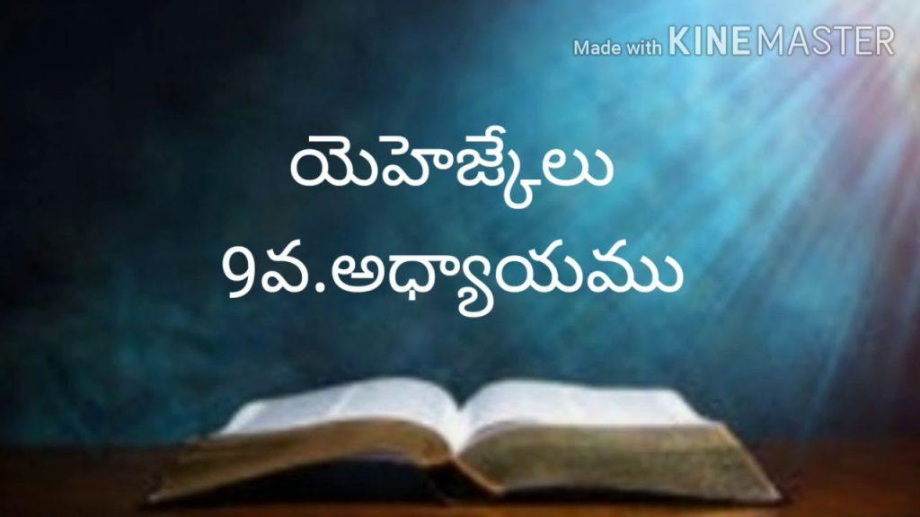 Telugu bible audio (యెహెజ్కేలు9వ.అధ్యాయము)