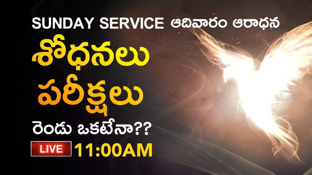 Tests and Temptations / Telugu Christian Message and Songs