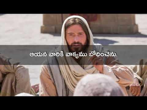 "The Word of God First ""Audio"" || by K Prabhu Das || Bible Study in Telugu || 22-8-20"