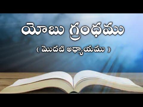 The book of job in telugu | Telugu bible audio | audio bible in telugu mp3 | యోబు గ్రంధము