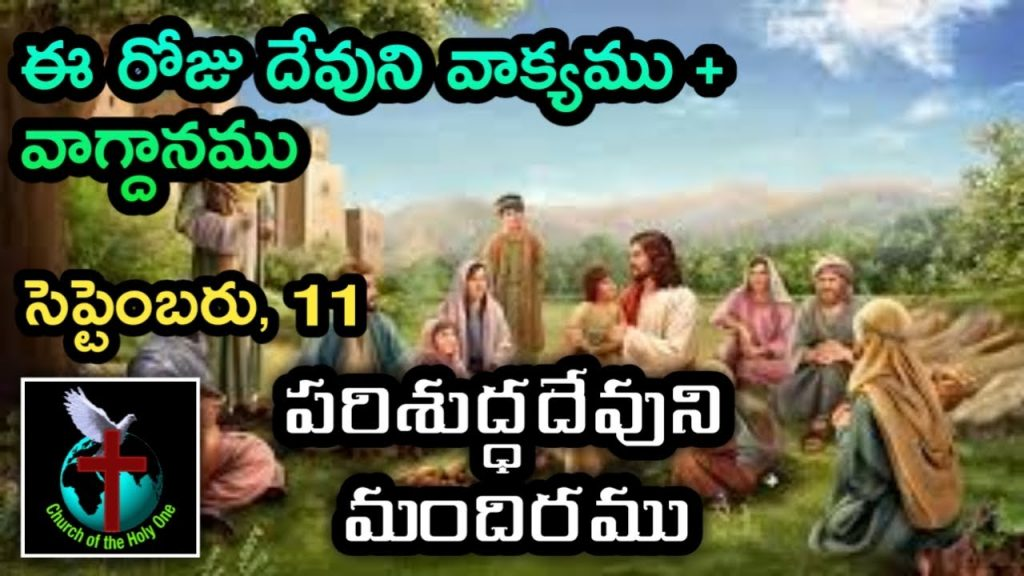 Today's Promise | Sep 11 | Brother Ramesh | Today's Word of God | Telugu Bible Messages | Daily Word