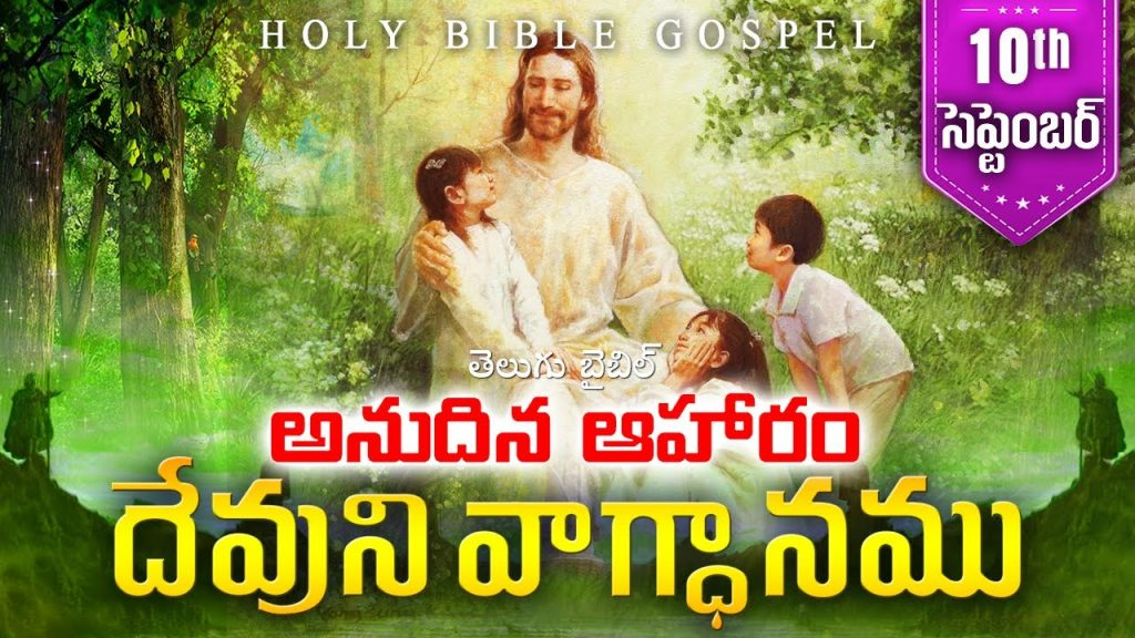 Today's Promise Sep 10th | Word Of God | Daily Bible Verse in Telugu | HolyBibleGospel.Org