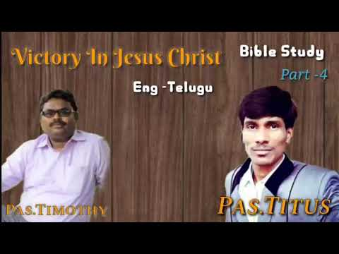 Victory In Jesus Christ | Eng -Telugu| Bible Study Audio Conference |