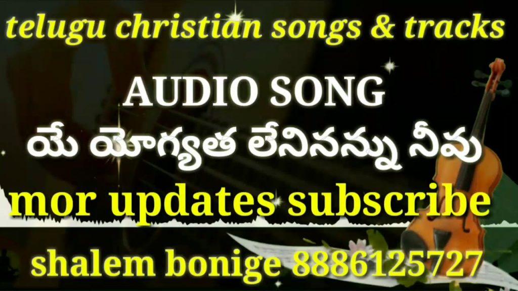Ye yogyataleni nannuneevu // AUDIO SONG // telugu christian songs